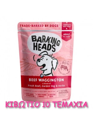 BARKING HEADS WET BEEF WAGGINGTON 300GR / 10ΤΜΧ