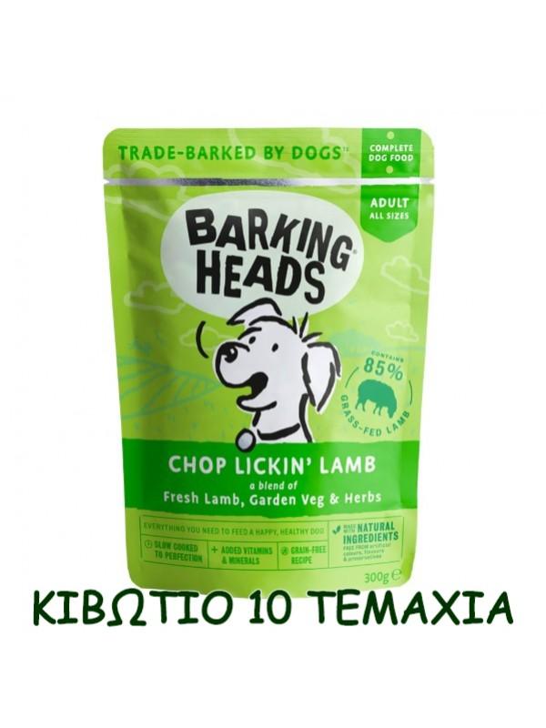 Barking Heads Wet Chop Lickin Lamb 300gr / 10τμχ