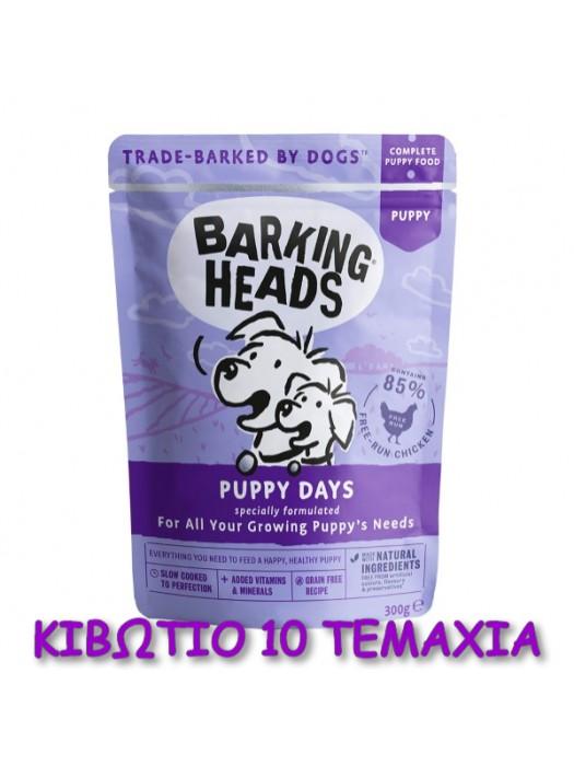 Barking Heads Wet Puppy Days 300gr / 10τμχ