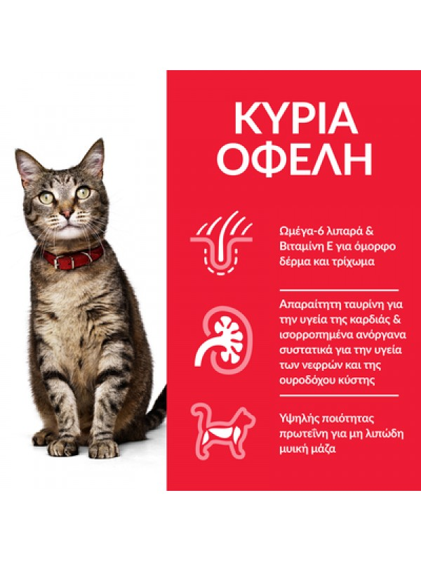 HILL'S CAT ADULT KΟΤΟΠΟΥΛΟ 1,5kg