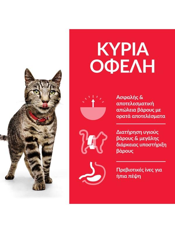 HILL'S CAT ADULT PERFECT WEIGHT ΚΟΤΟΠΟΥΛΟ 2,5KG