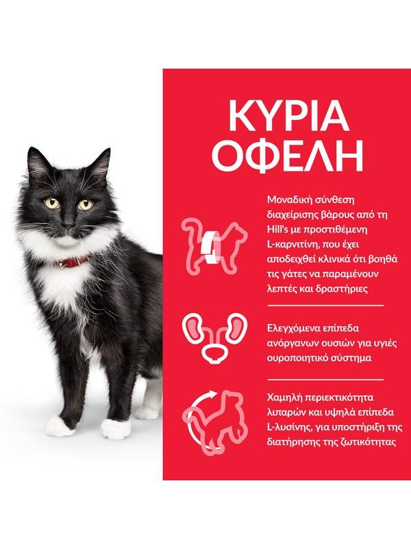 HILL'S CAT STERILISED MATURE ADULT 7+ ΚΟΤΟΠΟΥΛΟ 1,5kg