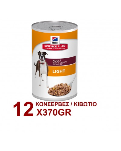 HILL'S LIGHT 370 gr / 12τμχ