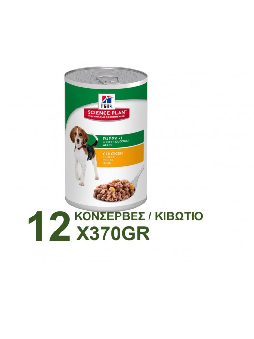 HILL'S PUPPY CHICKEN 370gr/12τμχ