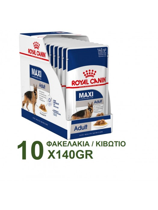 ROYAL CANIN MAXI ADULT POUCH 140GR / 10 ΦΑΚΕΛΑΚΙΑ