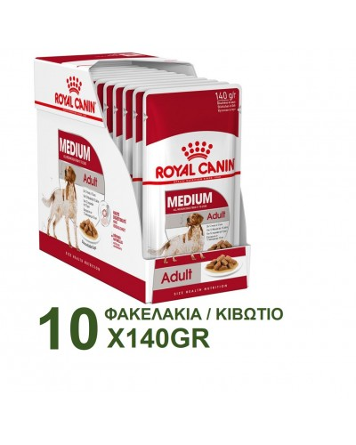 ROYAL CANIN MEDIUM ADULT POUCH 140GR / 10 ΦΑΚΕΛΑΚΙΑ